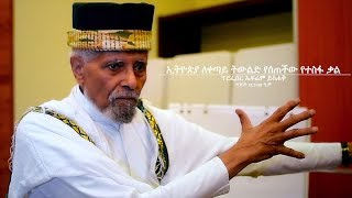 Professor Ephraim Isaac: Ethiopia's Promise to Next Generation