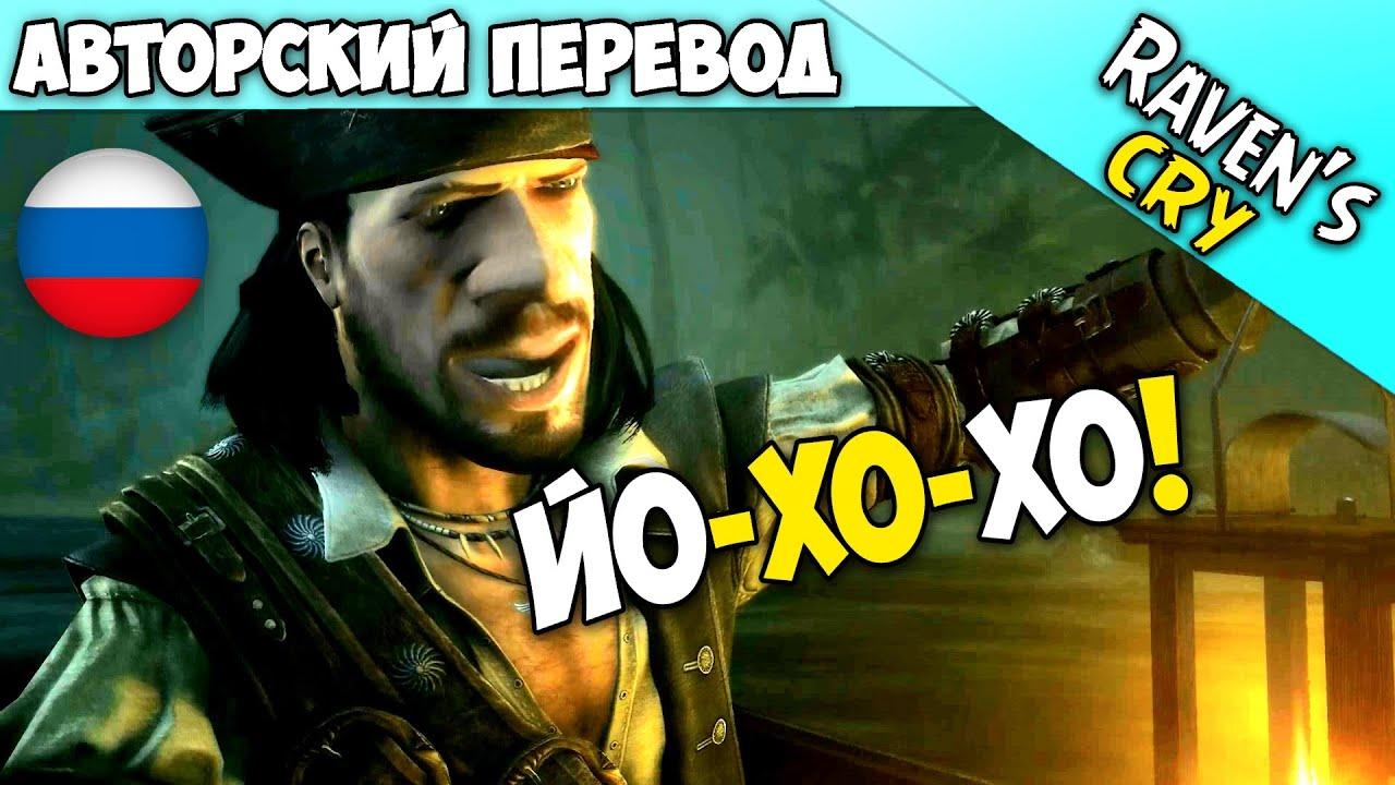 Raven's Cry │ РУССКИЙ ПЕРЕВОД (RUS)│ОБЗОР-ПРОХОЖДЕНИЕ ЙО-ХО-ХО!