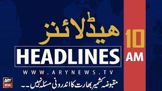 ARY News Headlines |Rangers nab six 'street criminals' in Karachi| 10AM | 17 August 2019