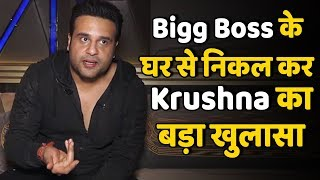 Exclusive Interview Of Krushna Abhishek On Bigg Boss 13 | Arti Singh | Sidharth Shukla | Rashami