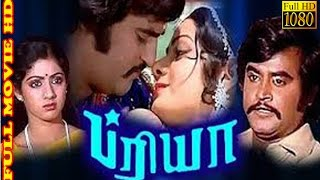 Superhit Tamil Movie   Priya   Rajinikanth,Sripriya   Tamil full Movie HD