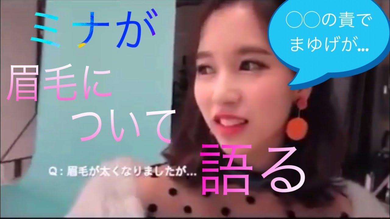 twice ナヨン 眉毛