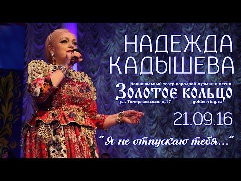 Надежда Кадышева Я не отпускаю тебя 21.09.16