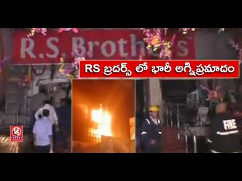 Major Fire Breaks Out At RS Brothers Showroom In Abids | V6 News