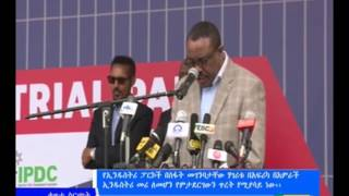 EBC: Inauguration of Mekelle industrial park 02/2009