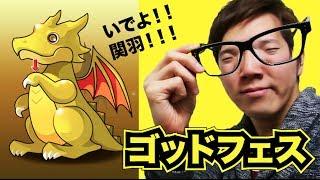 【パズドラ】ゴッドフェス&友情ガチャ10連!【ヒカキンゲームズ】