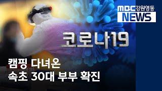 R)캠핑 다녀온 속초 30대 부부 코로나19 확진