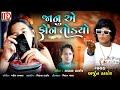 Janu Ae Phone Todayo | Gamtu Nathi Favtu Nathi | Arjun Thakor New Song 2017 | Gabbar Thakor