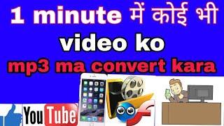 Video mp3 converter !!video ko mp3 ma convert Kara!!in Hindi