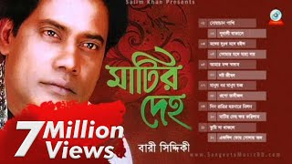 Bari Siddiqui - Matir Deho | Full Audio Album | Sangeeta