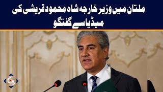 FM Shah Mehmood Qureshi media talk today in Multan   GTVNewspk