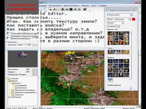 Как создать карту Warcraft III - Русский урок.
