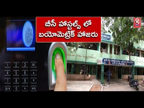 Telangana Government Introduces Bio-metric System In BC Hostels | V6 News
