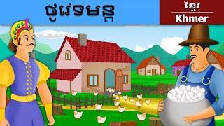 ថូវេទមន្ត - រឿងនិទានខ្មែរ - រឿងនិទាន - 4K UHD - Khmer Fairy Tales