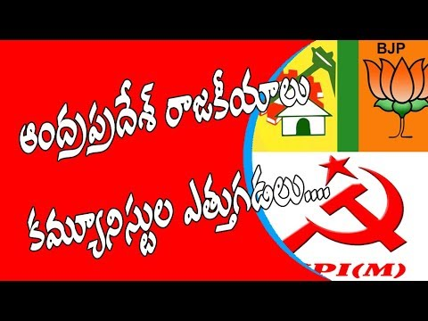 Andhra Pradesh politics are the tactics of communists