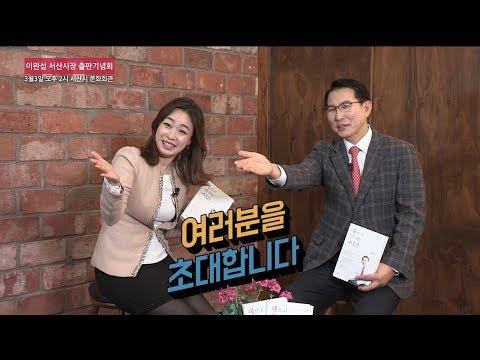 이완섭 서산시장의 해 뜨고 꽃 피는 서산 출판기념회 예고 영상