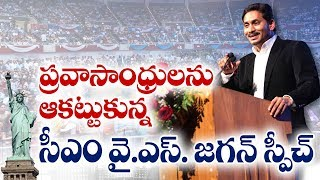 CM YS Jagan Excellent Speech at the Dallas Convention Center