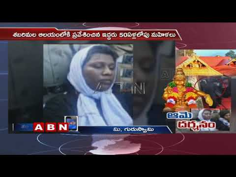 2 Women Below 50 Enter Sabarimala Temple, At First After Court Ended Ban | ABN Telugu