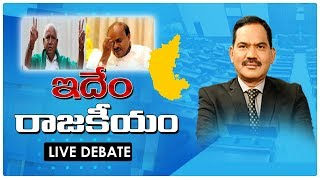 ఇదేం రాజకీయం | Top Story Live Debate With Sambasiva Rao