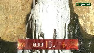 Aalayangal Arputhangal | PROMO | 19/02/2019 | PuthuyugamTV