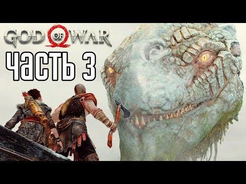 God of War 4 (2018) прохождение на русском #3 — МИРОВОЙ ЗМЕЙ!