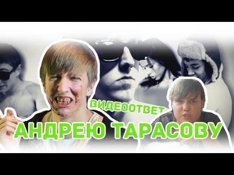 Видеоответ Андрею Тарасову