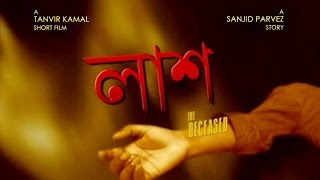 লাশ! (The Deceased-A Bangladeshi Horror Short Film) Part I