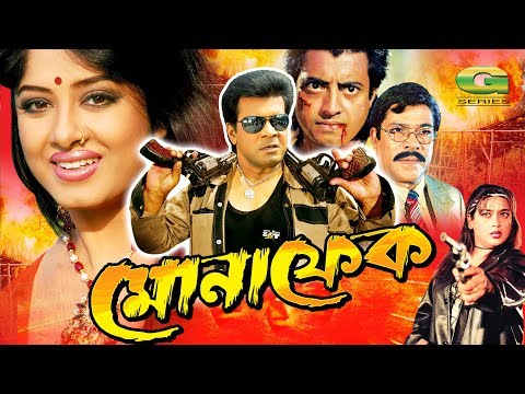 Bangla HD Movie || Monafak | Ilias Kanchon, Moushumi, Omar Sani, Sahnaz, Rajib, Dildar thumbnail