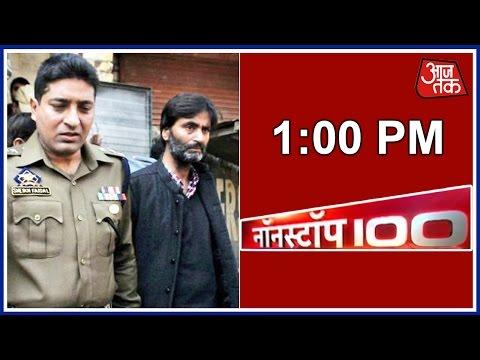 Non Stop 100: Yasin Malik Arrested For Slapping Policemen In Srinagar