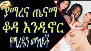 Tips for Better Skin in Amharic