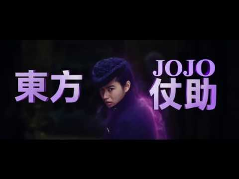 《JOJO的奇妙冒險:不滅鑽石》 官方30秒預告 01/05 Great