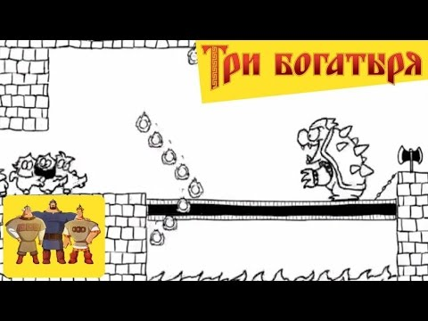 Три Богатыря и Супер Марио/Super Mario & Three russian bogaturs (part 5/6)