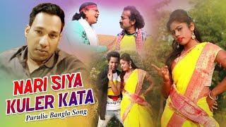 Purulia Song 2019 - Nari Siya Kuler Kata | Shilpi - Bhawani Das & Rahul Das | Motu Patlu