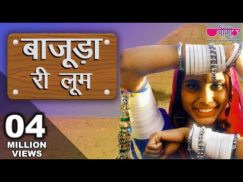 Tute Bajudan Ri Loom - Rajasthani Ghoomar Traditional Songs ( Ghoomar ) video