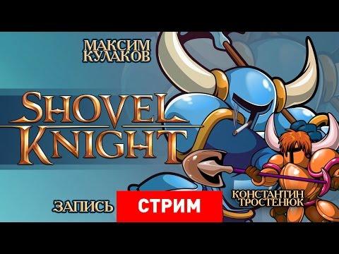 Shovel Knight: Лопата истины [Запись]