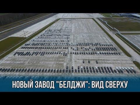 """Новый завод """"Белджи"""": вид сверху"""
