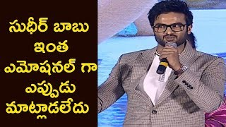 Sudheer Babu Emotional Speech @ Nannu Dochukunduvate Pre Release Event
