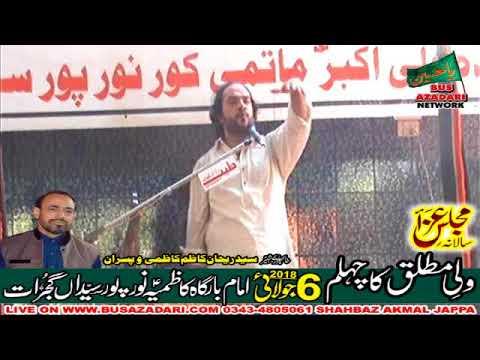 Majlis Aza 6 July 2018 Noor Pur Syedan Gujrat 6