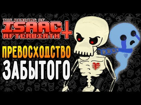 ПРЕВОСХОДСТВО ЗАБЫТОГО ► The Binding of Isaac: Afterbirth+ |115| 5 booster pack