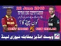 New Zealand vs West Indies Live Prediction | Who will Win Today | 29th Match Of Icc World 2019