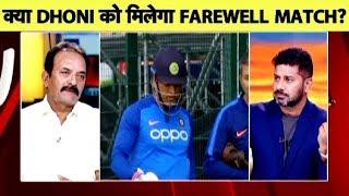 Aaj Tak Show: Selectors का इशारा Dhoni से किनारा ..इस बात में कितना दम जानिए Vikrant और Madan Lal से