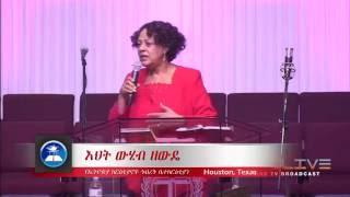 Amazing preaching by Wehib Zewdie