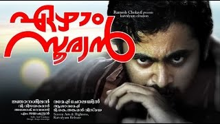 The Ghost - Ezham Suryan 2012:Full Malayalam Movie