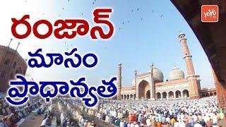 రంజాన్ మాసం ప్రాధాన్యత | Importance of Ramadan Fasting | YOYO TV Channel