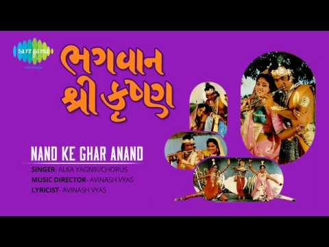 Bhagwaan Shree Krishna | Nand Ke Ghar Anand | Gujarati Movie Song| Alka Yagnik video