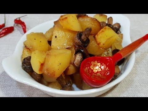 Вы не верите что это вкусно? Так попробуйте!!! Картошка в духовке со вкусом лесных грибов. Рецепты