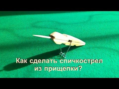 Как сделать из прищепки спичкострел видео - Luboil.ru