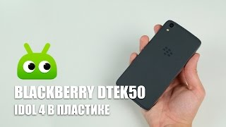 Обзор BlackBerry DTEK50