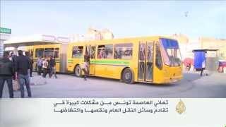 مشكلات وسائل النقل العام في تونس