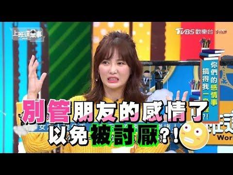 台綜-上班這黨事-20181126 干預朋友感情 惹得一身腥被討厭!?